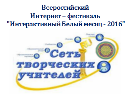 Интернет фестиваль